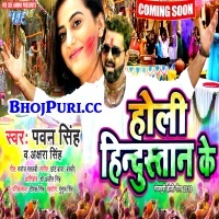 Holi Hindustan Ke ( Pawan Singh Akshara Singh ) 2018 Mp3 Download