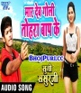 Maar Deb Goli Tohra Baap Ke.mp3 Alok Kumar, Khushboo Jain New Bhojpuri Full Movie Mp3 Song Dj Remix Gana Video Download