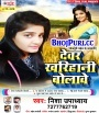 Devar Kharihani Bolawe (Nisha Upadhyay) 2018 Chaita Mp3 Download Nisha Upadhyay Bhojpuri Full Movie Mp3 Song Dj Remix Gana Video Download