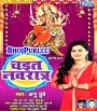 Chait Navratra (Anu Dubey) 2018 Bhakti Mp3 Song Download Anu Dubey Bhojpuri Full Movie Mp3 Song Dj Remix Gana Video Download