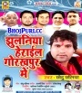 Jhulaniya Heraile Gorakhpur Me.mp3 Chhotu Chhaliya New Bhojpuri Full Movie Mp3 Song Dj Remix Gana Video Download