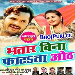 Bhatar Bina Fatata Hoth (Khesari Lal Yadav) Chaita Download 2018