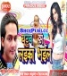 Jio Ke Kail Dhail Youtube Se Laika Bhail.mp3 Bharat Bhojpuriya New Bhojpuri Full Movie Mp3 Song Dj Remix Gana Video Download