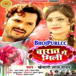 Barat Me Mili Khesari Lal Yadav 2018 New Arkestra Mp3 Download