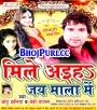 Mile Aiha Hamra Sakhi Ke Jaimala Me Lover Ji.mp3 Chhotu Chhaliya New Bhojpuri Full Movie Mp3 Song Dj Remix Gana Video Download
