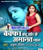 Bewafa Kehu Aur Ke Amanat Bhail (Amrita Dixit) Sad Song Download Amrita Dixit Bhojpuri Full Movie Mp3 Song Dj Remix Gana Video Download