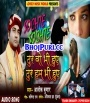 Dur Wo Bhi Huye Dur Hum Bhi Huye.mp3 Alok Kumar New Bhojpuri Full Movie Mp3 Song Dj Remix Gana Video Download