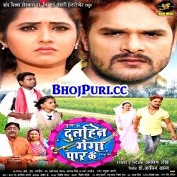 Dulhin Ganga Paar Ke - Khesari Lal Yadav Bhojpuri Full Movie Mp3
