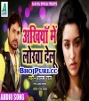 Ankhiya Me  Lorawa Delu (Alam Raj) Bhojpuri New Sad Song Gana Alam Raj Bhojpuri Full Movie Mp3 Song Dj Remix Gana Video Download