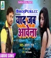 Yaad Jab Aawela (Alam Raj) Sad Song New Bhojpuri Gana Alam Raj Bhojpuri Full Movie Mp3 Song Dj Remix Gana Video Download