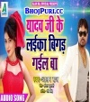 Yadav Ji Ke Laika Bigad Gail Ba (Alam Raj) New Bhojpuri Hit Gana Alam Raj Bhojpuri Full Movie Mp3 Song Dj Remix Gana Video Download