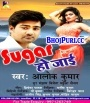 Lagata Sugar Ho Jaai.mp3 Alok Kumar New Bhojpuri Full Movie Mp3 Song Dj Remix Gana Video Download