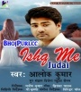 Raat Din Yaad Me Ankhiya Se Sawan Barse.mp3 Alok Kumar New Bhojpuri Full Movie Mp3 Song Dj Remix Gana Video Download