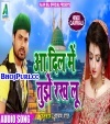 Aa Dil Mein Tujhe Rakh Loon (Alam Raj) Qawwali 2018 Mp3 Download Alam Raj Bhojpuri Full Movie Mp3 Song Dj Remix Gana Video Download