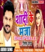 Shadi Ke Maja Aawa Kuware Me Chikha Di A Gori.mp3 Ritesh Pandey New Bhojpuri Full Movie Mp3 Song Dj Remix Gana Video Download