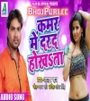 Kamar Me Dard Hokhata (Alam Raj) Bhojpuri New Arkestra Mp3 Download Alam Raj Bhojpuri Full Movie Mp3 Song Dj Remix Gana Video Download
