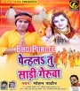 Penh La Tu Sadi Geruwa (Mohan Rathore) Bol Bum Mp3 Song Download Mohan Rathore Bhojpuri Full Movie Mp3 Song Dj Remix Gana Video Download
