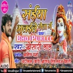 Hamar Saiya Ho Bhulaile Mela Me (Khesari Lal Yadav) Bolbam Download Khesari Lal Yadav Venus New Bhojpuri Full Movie Mp3 Song Dj Remix Gana Video Download