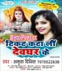 Ticket Kata Li Devghar Ke (Amrita Dixit) Bolbam Mp3 Song Download Amrita Dixit Bhojpuri Full Movie Mp3 Song Dj Remix Gana Video Download