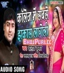 Collage Me Sabse Jhakash Lageli.mp3 Alok Kumar New Bhojpuri Full Movie Mp3 Song Dj Remix Gana Video Download