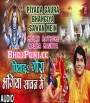 Piyada Gaura Bhangiya Savan Me 2018 Mohan Rathore Bol Bam Download Mohan Rathore Bhojpuri Full Movie Mp3 Song Dj Remix Gana Video Download