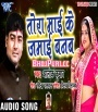 Tora Mai Ke Jamai Banab.mp3 Alok Kumar New Bhojpuri Full Movie Mp3 Song Dj Remix Gana Video Download