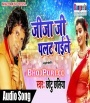 Leke Korwe Me Jija Ji Palat Gaile.mp3 Chhotu Chhaliya New Bhojpuri Full Movie Mp3 Song Dj Remix Gana Video Download