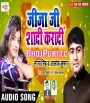 Jija Ji Sali Ke Shadi Kara Da.mp3 Sona Singh, Alok Kumar New Bhojpuri Full Movie Mp3 Song Dj Remix Gana Video Download
