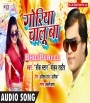 Goriya Chalu Ba ( Mohan Rathore ) Bhojpuri Mp3 Songs 2018 Download Mohan Rathore Bhojpuri Full Movie Mp3 Song Dj Remix Gana Video Download