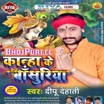 Kanha Ke Basuriya 2018 Dipu Dehati Krishna Janmashtami Mp3 Songs Dipu Dehati  New Bhojpuri Full Movie Mp3 Song Dj Remix Gana Video Download
