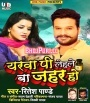 Yarwa Pee Lehale Ba Zahar Ho (2018).mp3 Ritesh Pandey New Bhojpuri Full Movie Mp3 Song Dj Remix Gana Video Download