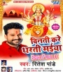 Vinti Kare Dharti Maiya.mp3 Ritesh Pandey New Bhojpuri Full Movie Mp3 Song Dj Remix Gana Video Download