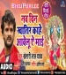 Nav Din Khatir Kahe Aawelu A Maai (2018).mp3 Khesari Lal Yadav New Bhojpuri Full Movie Mp3 Song Dj Remix Gana Video Download