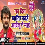 Nav Din Khatir Kahe Aawelu A Maai (Khesari Lal Yadav) Bidai Geet Khesari Lal Yadav Venus New Bhojpuri Full Movie Mp3 Song Dj Remix Gana Video Download