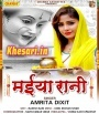 Maiya Rani (Amrita Dixit) Bhakti 2018 Mp3 Song Download Navratri Amrita Dixit Bhojpuri Full Movie Mp3 Song Dj Remix Gana Video Download