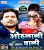 Eyarwa Rowat Hoihe Mora Naiharwa 2018.mp3 Chhotu Chhaliya New Bhojpuri Full Movie Mp3 Song Dj Remix Gana Video Download