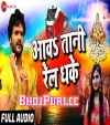Aawatani Rail Dhake (2018) Khesari Lal Yadav Chhath Gana Download Khesari Lal Yadav Bhojpuri Full Movie Mp3 Song Dj Remix Gana Video Download
