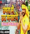 Chhapra Me Chhath Manayenge (2018) Khesari Lal Yadav Mp3 Download Khesari Lal Yadav Bhojpuri Full Movie Mp3 Song Dj Remix Gana Video Download