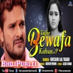 Tujhe Bewafa Kahu 2018 Khesari Lal Yadav Sad Song Download Khesari Lal Yadav Venus New Bhojpuri Full Movie Mp3 Song Dj Remix Gana Video Download