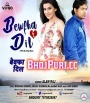 Dil Bewafa Ho Gaya 2019.mp3 Alam Raj Dil Bewafa Ho Gaya 2019 Alam Raj Bhojpuri Album Mp3 Song Download New Bhojpuri Full Movie Mp3 Song Dj Remix Gana Video Download