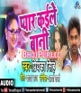 Kaile Bani 2019 Priyanka Singh Bhojpuri Album Mp3 Song Download Priyanka Singh Bhojpuri Full Movie Mp3 Song Dj Remix Gana Video Download