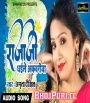 Raja Ji Kaile Bariyariya 2019 Amrita Dixit Bhojpuri Album Mp3 Song Amrita Dixit Bhojpuri Full Movie Mp3 Song Dj Remix Gana Video Download
