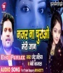 Najar Na Churawo Meri Jaan 2019.mp3 Chhotu Chhaliya New Bhojpuri Full Movie Mp3 Song Dj Remix Gana Video Download