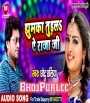 Jhumuka Turala Raja Ji (2019).mp3 Chhotu Chhaliya New Bhojpuri Full Movie Mp3 Song Dj Remix Gana Video Download