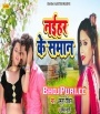Jiyan Karba Ka Naihar Ke Saman (2019) Amrita Dixit Bhojpuri Mp3 Song Amrita Dixit Bhojpuri Full Movie Mp3 Song Dj Remix Gana Video Download