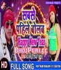 Sbse Pahile Bolab Happy New Year (2019).mp3 Awadhesh Premi New Bhojpuri Full Movie Mp3 Song Dj Remix Gana Video Download