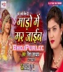 Mado Me Mar Jaib (Nisha Upadhyay) Nisha Upadhyay Bhojpuri Full Movie Mp3 Song Dj Remix Gana Video Download