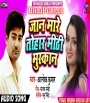 Jaan Mare Tohar Mithi Muskan.mp3 Alok Kumar New Bhojpuri Full Movie Mp3 Song Dj Remix Gana Video Download