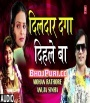 Dildar Daga Dihale Ba (Mohan Rathore, Anuja Sinha) Mp3 Song Download Mohan Rathore, Anuja Sinha Bhojpuri Full Movie Mp3 Song Dj Remix Gana Video Download