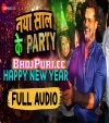Naya Saal Ke Party Happy New Year 2019 Khesari Lal Yadav Download Khesari Lal Yadav Bhojpuri Full Movie Mp3 Song Dj Remix Gana Video Download